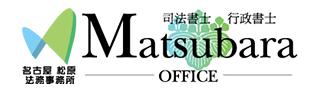 名古屋松原法務事務所