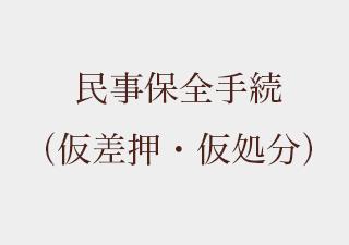 民事保全手続(仮差押・仮処分)