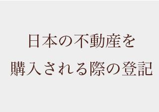 日本の不動産を購入される際の登記