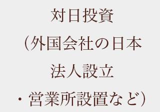 対日投資(外国会社の日本法人設立・営業所設置など)